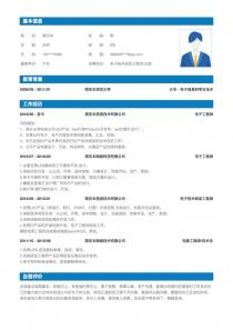 电子技术研发工程师/光源/照明工程师简历模板
