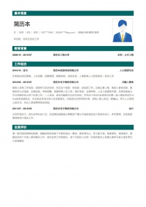 金融/证券/期货/投资个人简历
