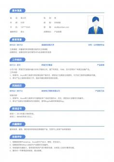 JLB00101通用简历模板(含产品经理范文)
