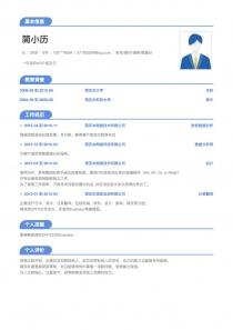 咨询/顾问/调研/数据分析word简历模板