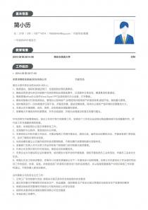 行政专员/助理简历模板