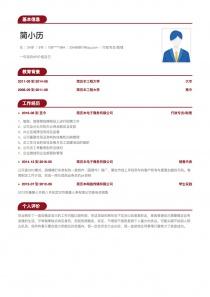 行政专员/助理招聘简历模板下载