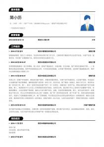 房地产开发/经纪/中介简历模板