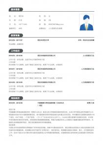 人力资源专员/助理电子版word简历模板