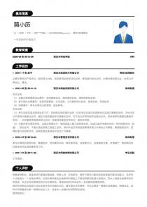 律师/法律顾问word简历模板