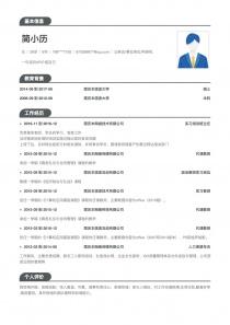 公务员/事业单位/科研机构求职简历模板