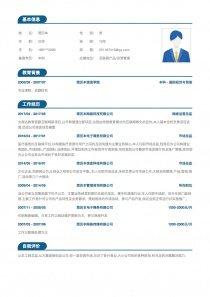互联网产品/运营管理电子版word简历模板