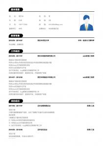 WEB前端开发招聘word简历模板