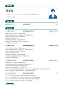 会计经理/会计主管电子版免费简历模板