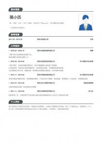 电子商务专员/助理简历模板