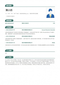 Trade/外贸专员/助理personal简历模板download