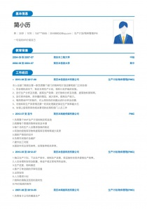生产计划/物料管理(PMC)免费简历模板