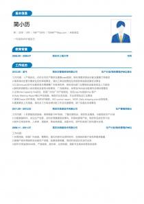 生产计划/物料管理(PMC)课长word简历模板