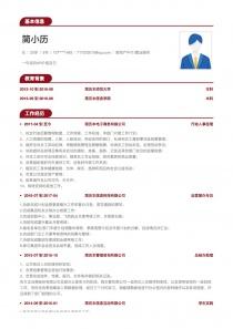 房地产中介/置业顾问简历模板?#30053;豾ord格式