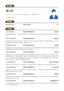首席财务官CFO求职简历模板