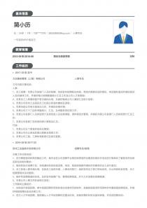 2017最新人事专员免费简历模板下载word格式