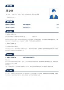 2017最新財務/審計/稅務招聘免費簡歷模板下載