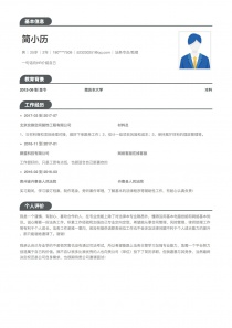 法务专员/助理免费简历模板下载