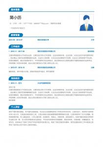 税务专员/助理空白简历模板下载word格式