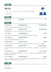 房地產項目/開發/策劃經理個人簡歷模板下載