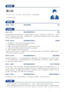 法律顾问/法务专员电子版简历模板downloadword格式