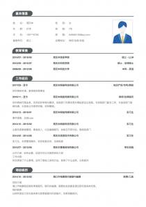 律师/法务/合规招聘简历模板