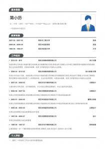 最新财务主管/总帐主管找工作个人简历模板样本