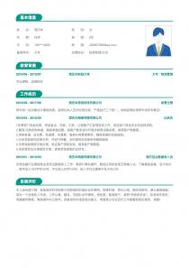 财务助理/文员电子版简历模板