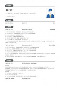 法務專員/助理招聘個人簡歷模板