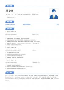 财务/审计/税务简历模板免费下载(含工作经验)