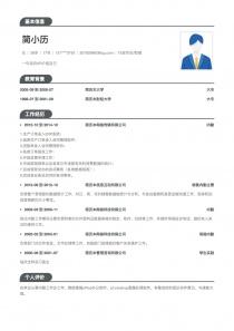 最新行政专员/助理免费简历模板制作