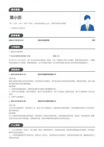贸易/外贸专员/助理招聘word简历模板