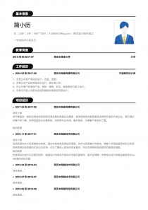 最新网页设计/制作/美工完整求职简历模板下载
