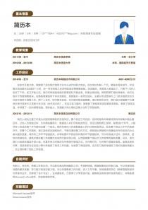 外贸/Trade专员/助理personal简历表