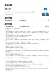 生产计划/物料管理(PMC)电子版简历模板下载