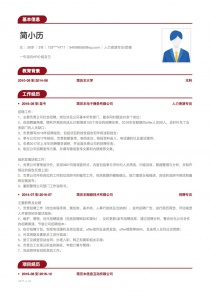 優秀的人力資源專員/助理找工作個人簡歷模板