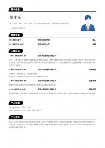 最新证券/期货/投资管理/服务完整免费简历模板下载word格