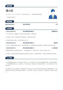 最新证券/期货/投资管理/服务招聘word简历模板