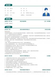 2017最新行政專員/助理電子版免費簡歷模板范文