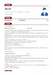 2017最新人力资源空白求职简历模板下载word格式