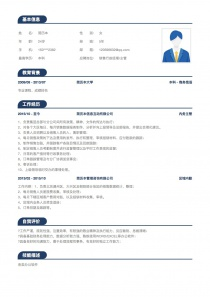 销售行政经理/主管空白简历模板下载