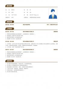 销售经理/渠道/分销总监/销售主管简历模板