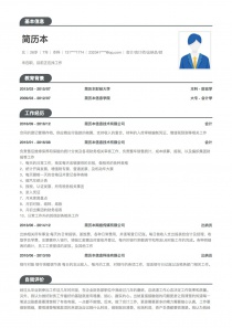 会计/会计师/出纳员/财务助理简历模板