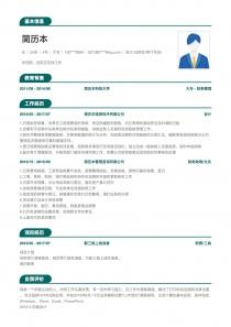 会计/出纳员/审计专员/助理个人简历模板
