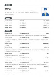 倉庫經理/主管/會計/倉庫管理員/出納員簡歷模板