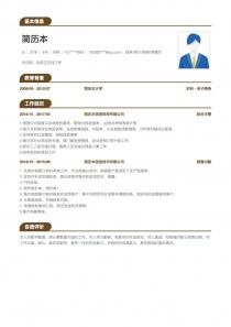 财务/审计/税务/销售行政/商务/市场简历模板