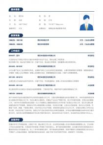 销售业务/高级管理/市场简历模板