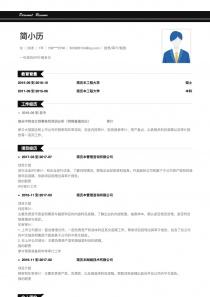 财务/审计/税务简历模板