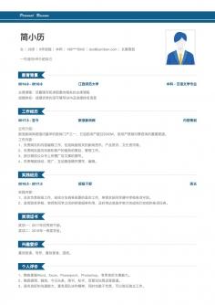 JLB00102通用简历模板(含文案策划范文)