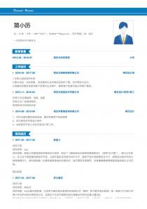 用户界面(UI)设计简历下载